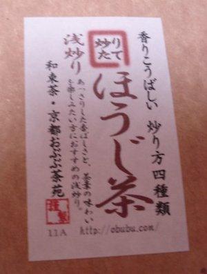 20070426houji03